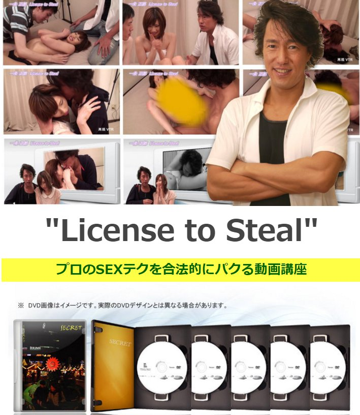 License to Steal